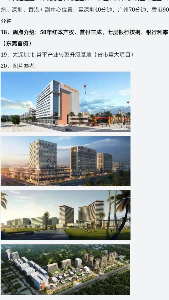 东莞常平莞深高速口厂房出售300平方以上有红本四千七