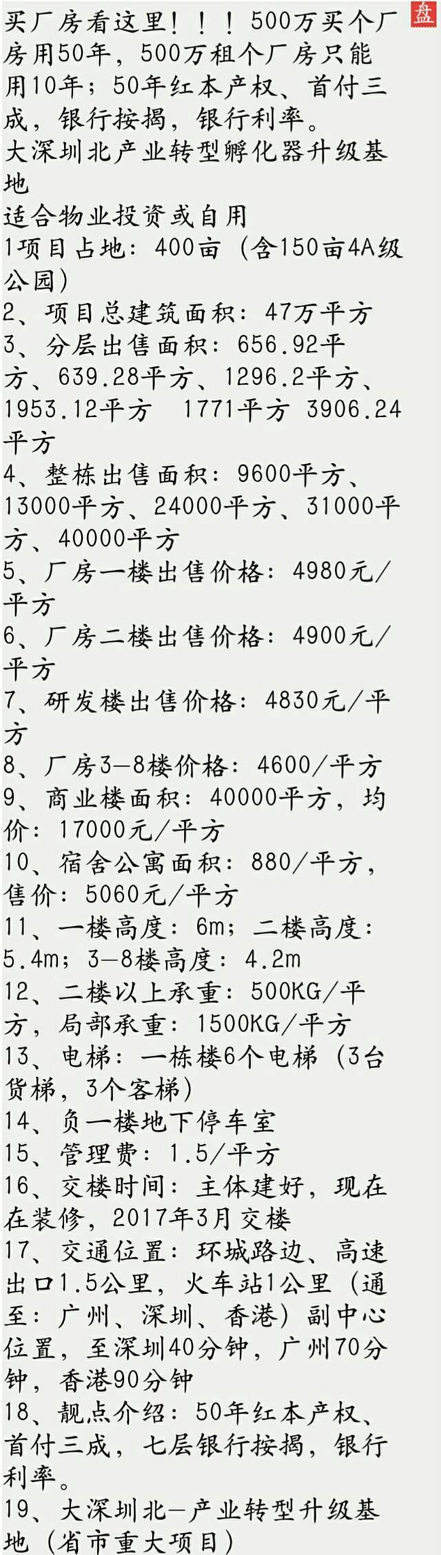 买厂房4500一平,首付3成
