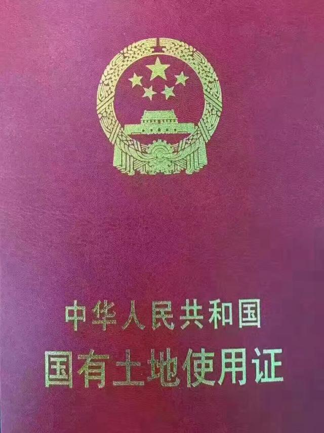 国有土地证件红本工业用地,国有土地证件红本厂房