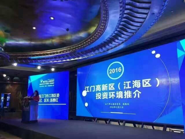 本公司華夏幸福在江門打造24.8平方公裏的產業新城!