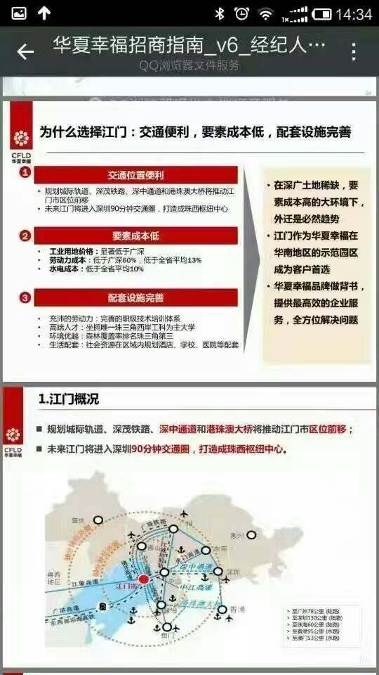 江门500元每平方手续齐全土地出售35平方公里