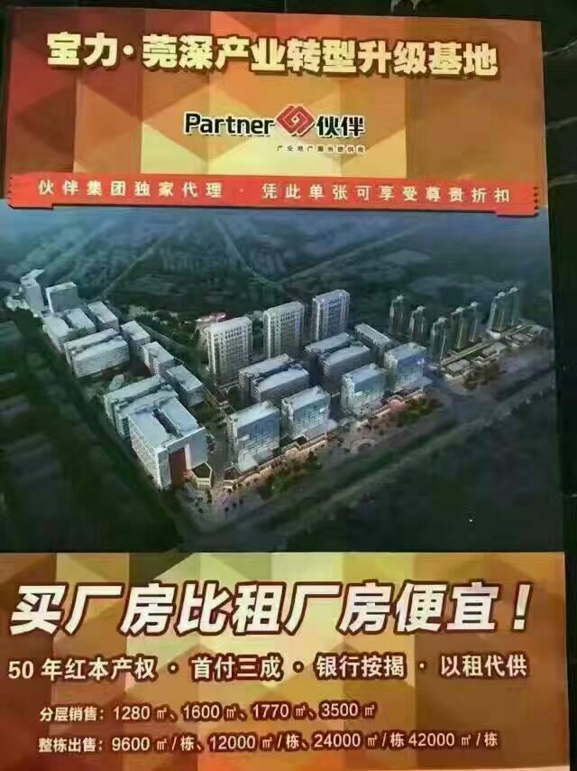 江门高新技术开发区厂房租售政府扶持项目