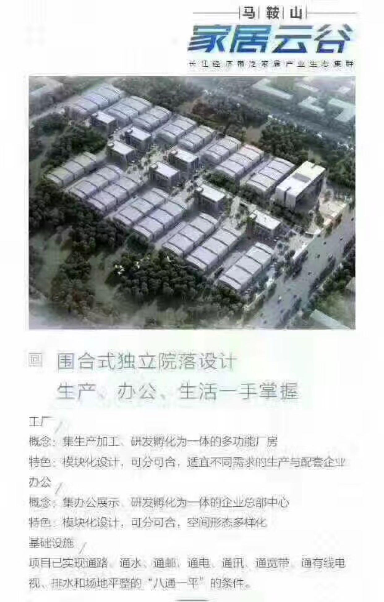 安徽马鞍山家居产业集群招商, 8万一亩