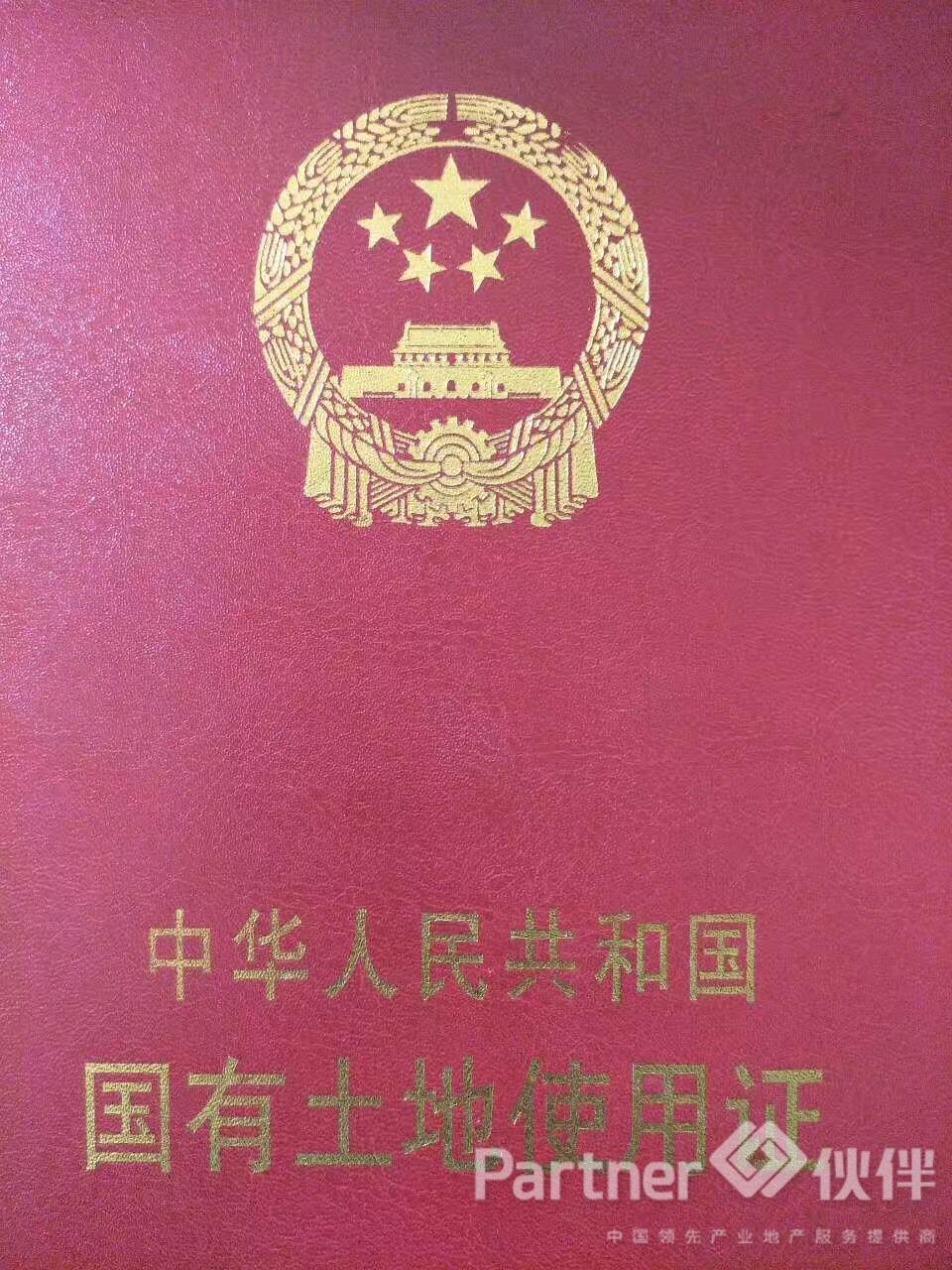 东莞市洪梅镇占地 33 亩建筑面积 20519 ㎡国有证产权