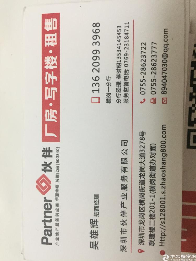深圳,周边标准厂房,写字,仓库,大小都有-图5