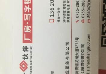 深圳,周边标准厂房,写字,仓库,大小都有图片5
