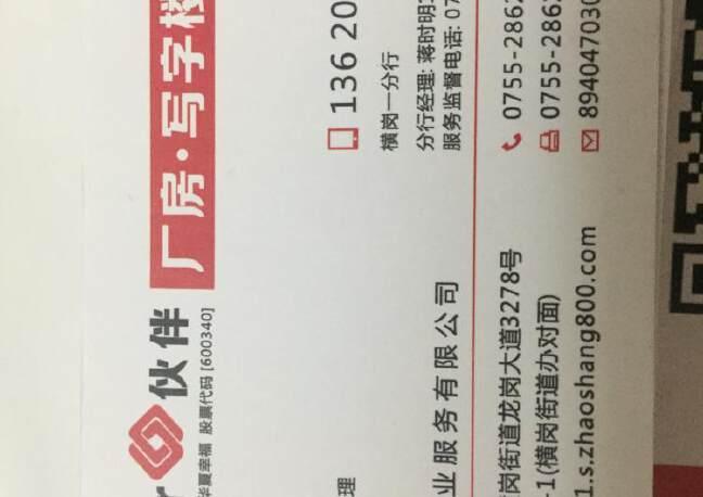 深圳,周边标准厂房,写字,仓库,大小都有