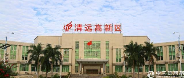 广东省清远市占地面积41.3平方公里隆重招商  招商对象