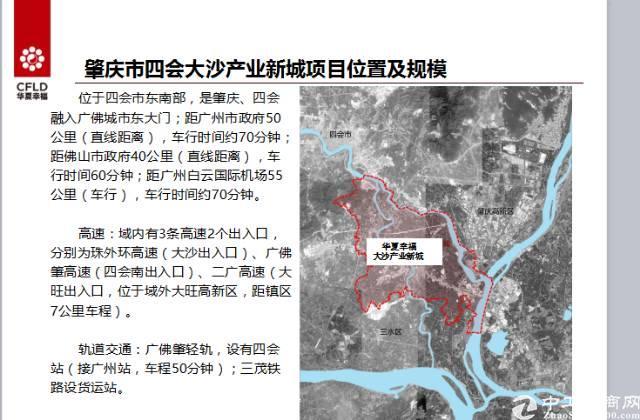 肇庆四会市大沙镇占地面积74.9平方公里隆重招商 招商对像:
