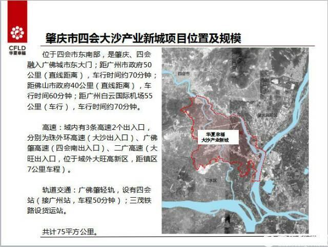 广东省肇庆市四会大沙79.4平方公里  招商对象 1-图3