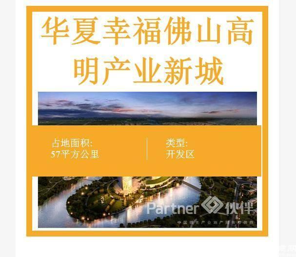 广东省佛山市高明区57平方公里隆重招商  招商对象 1