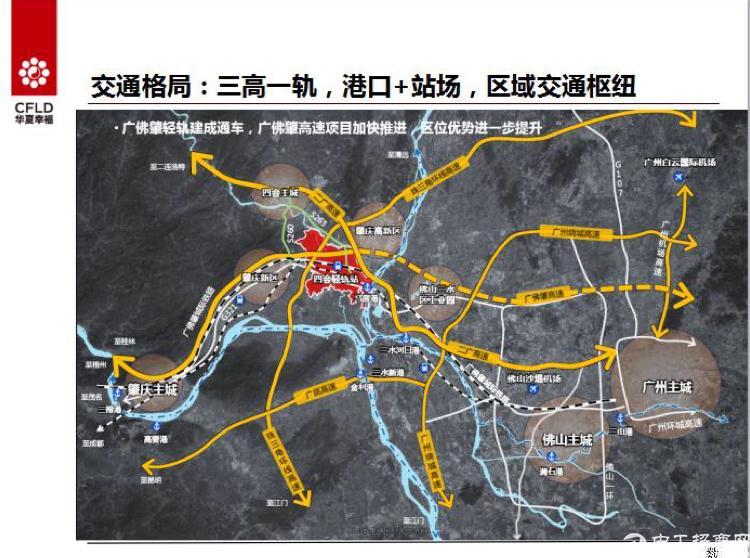广东省肇庆市四会大沙79.4平方公里  招商对象 1-图5