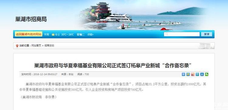 安徽省长丰区域占地面积140亩隆重招商  招商对象1集