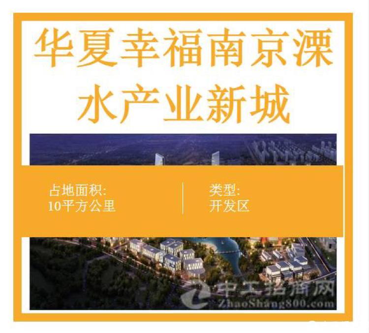 江苏省南京市溧水产业新城占地面积10平方公里隆重招商  招商
