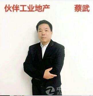 厂房经纪人蔡武