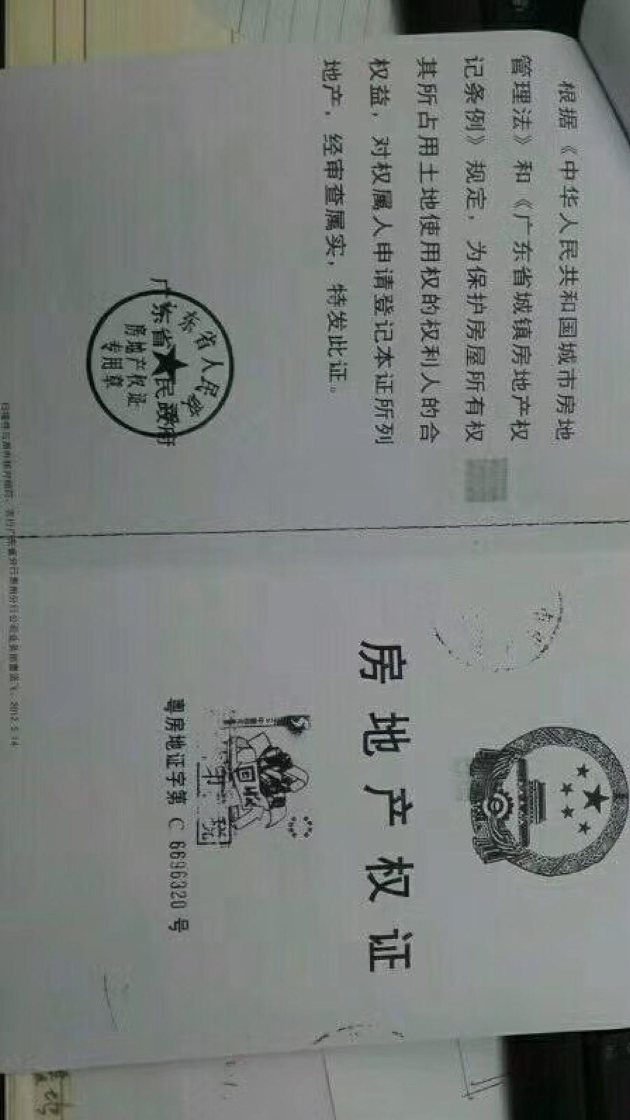 惠州水口裕元华阳工业园,土地54201.7平方米出售