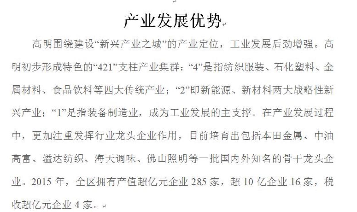 广东佛山市明高区国有地皮出售-图2