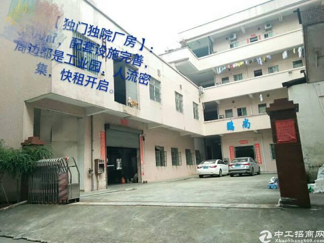 东城温塘小独院出租