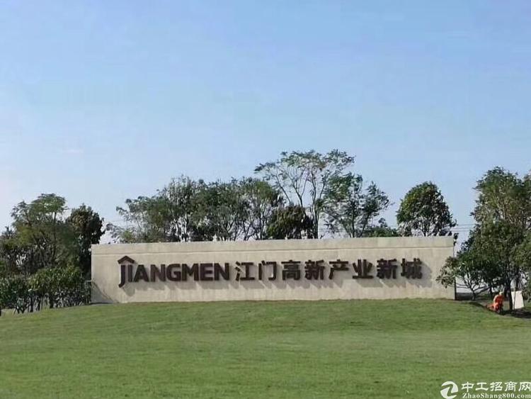 江门江海政府招商引资项目政策优惠红本厂房