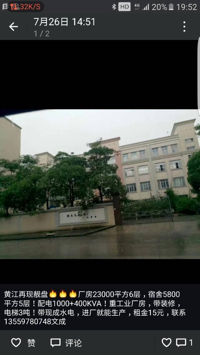 深圳坪山红本厂房34000平米急售-图2