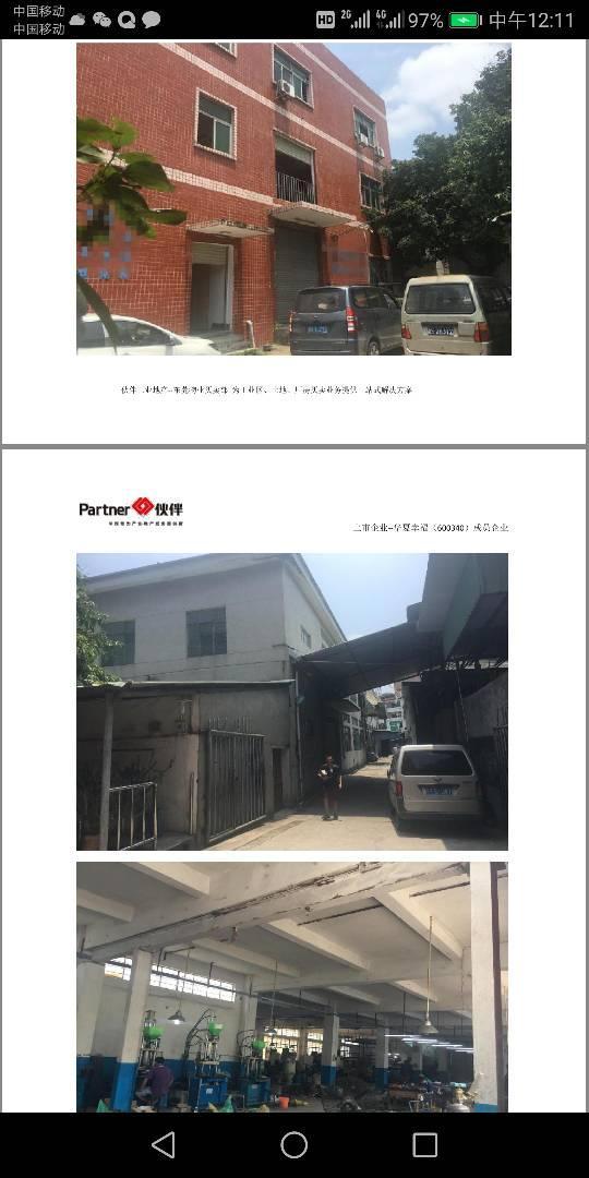 深圳市平山小独院厂房出售