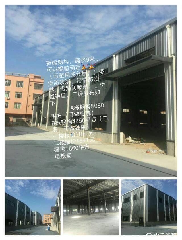 新出钢结构厂房