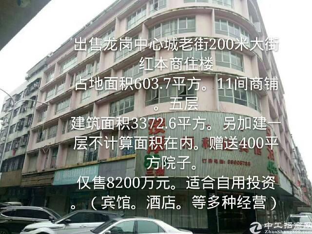 出售龙岗中心城老街整栋红本商住楼。适合投资自用