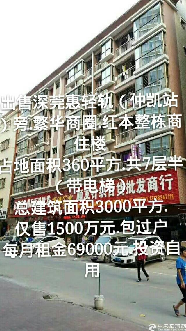 出售福田红本独栋物业。适合自用投资-图3