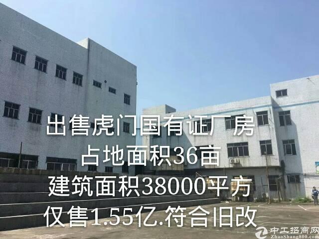 出售东莞虎门独门独院红本厂房。适合自用投资