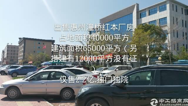 出售惠州仲凯大道边红本独门独院工业园。适合自用投资