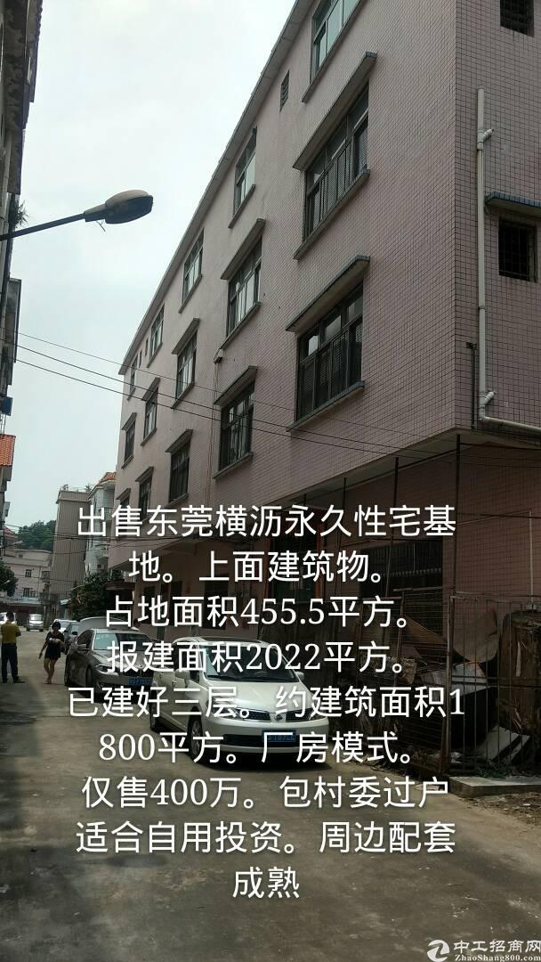 出售东莞横沥永久性宅基地上面整栋农民房