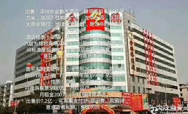 出售龙岗中心城繁华黄金地段独栋红本酒店。适合自用投资-图9