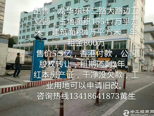 出售龙华东环二路大道边红本独门独院厂房。适合自用投资