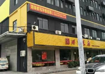 (出租)福永地铁口100米 福永意库 打造4.0工业办公图片2