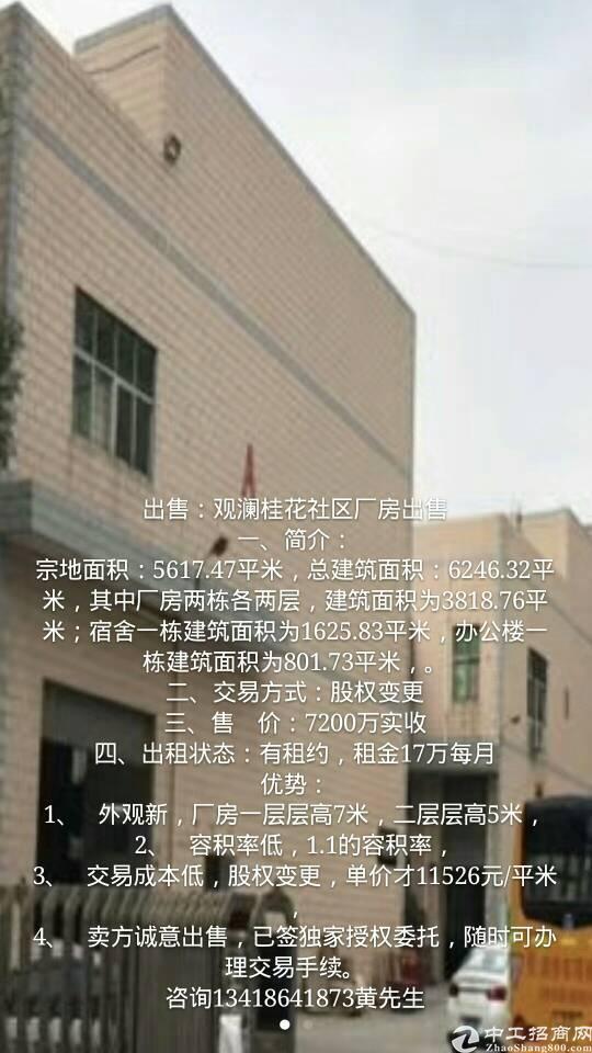 出售观澜桂花社区独门独院厂房。适合自用投资