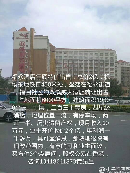 出售龙岗中心城繁华黄金地段独栋红本酒店。适合自用投资-图5