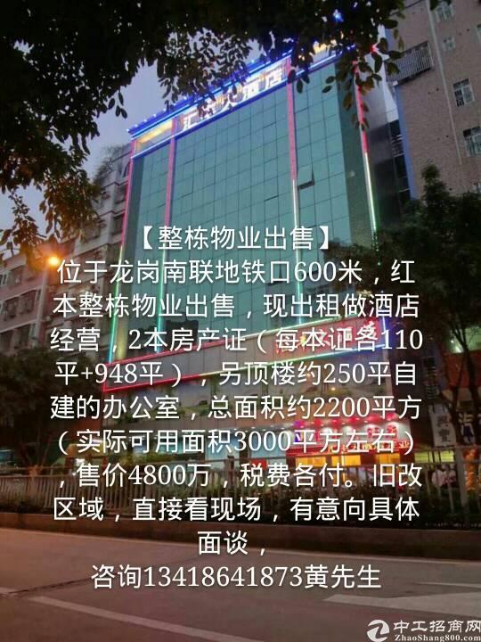 出售龙岗中心城繁华黄金地段独栋红本酒店。适合自用投资