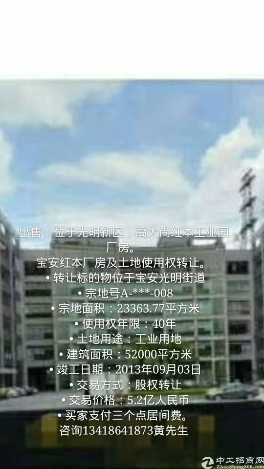出售光明新区红本独门独院工业园