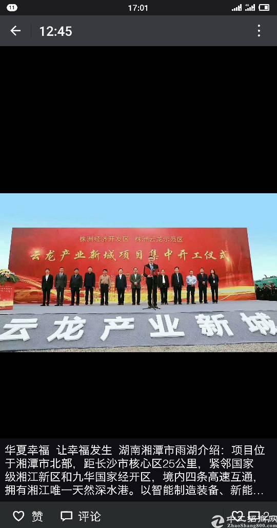 华夏土地网_【北京土地出售】华夏幸福出售工业园内工业用地便宜 - 中工招商网