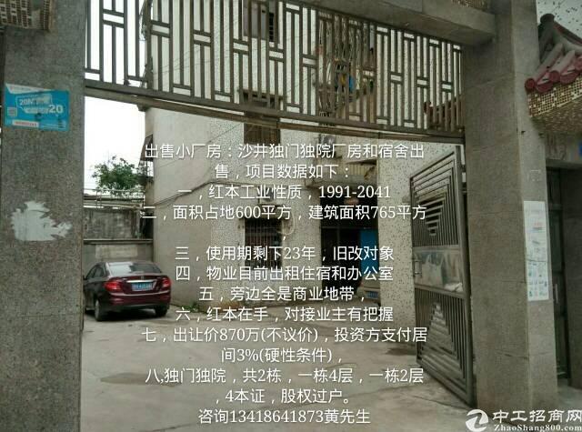 出售西乡红本独门独院小面积厂房-图7