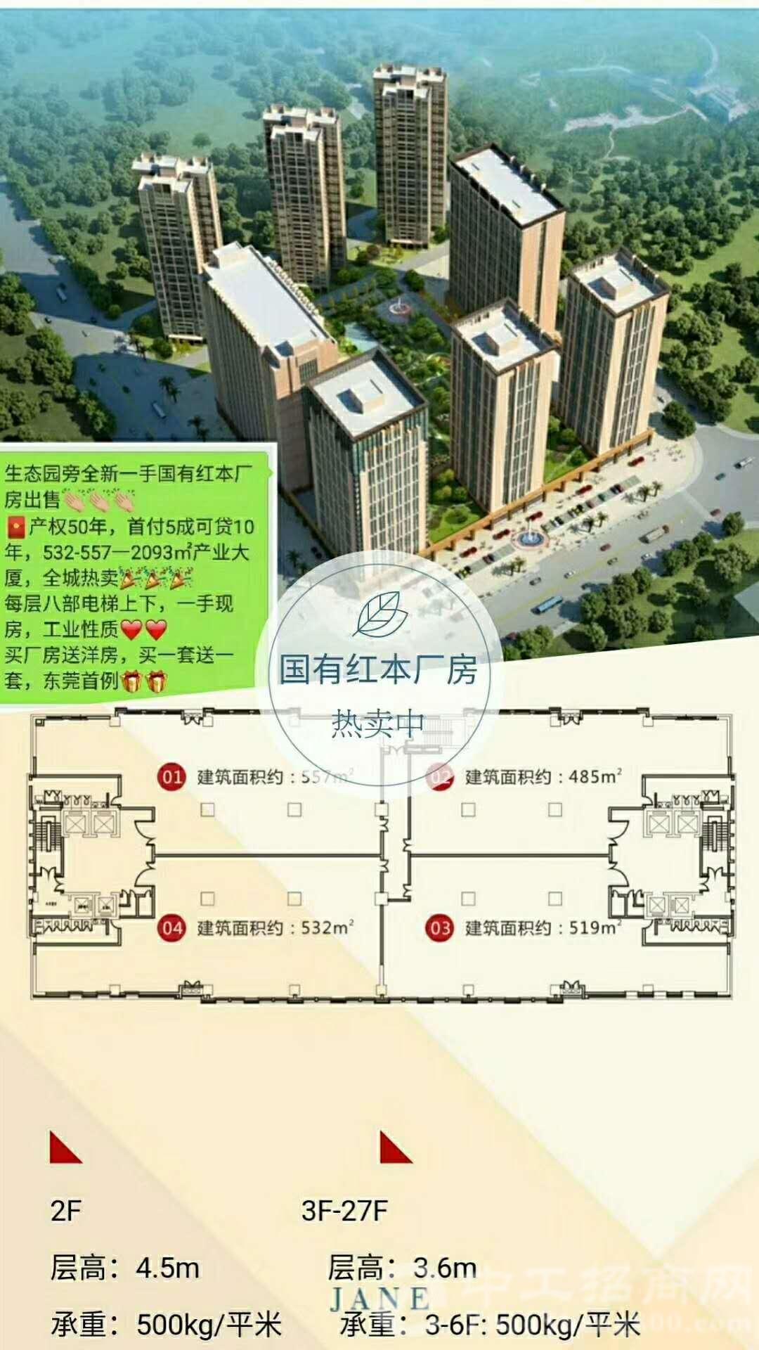 买厂房送洋房--全新一手厂房出售国有红本50年产权 送洋房