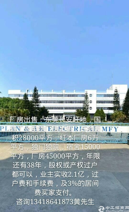 出售东莞长安红本独门独院厂房。适合自用投资