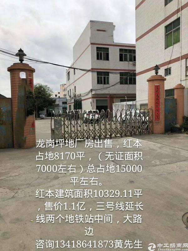 出售坪地独门独院红本厂房。适合自用投资