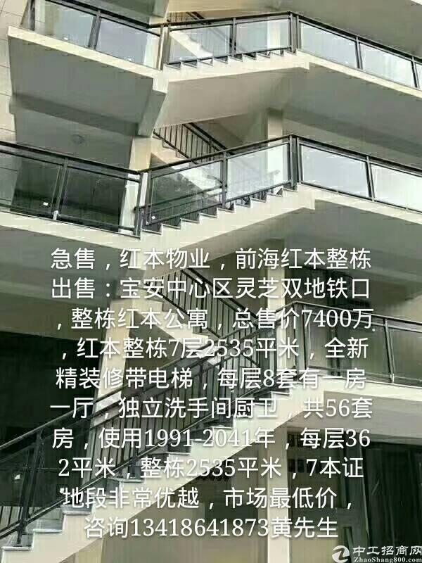 出售南山前海红本独栋公寓。适合自用投资