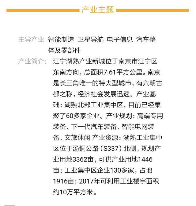 南京江宁 国有土地招商 政府扶持 出售