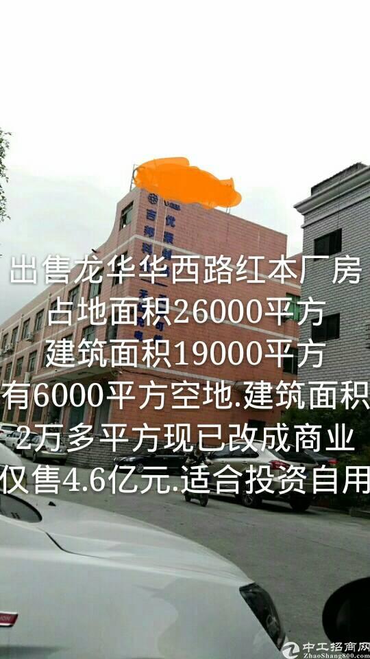 出售龙华华西村独门独院红本厂房。适合投资升级改造