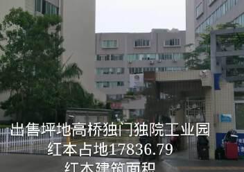 出售惠州惠阳区大亚湾独门独院厂房。适合自用投资图片1