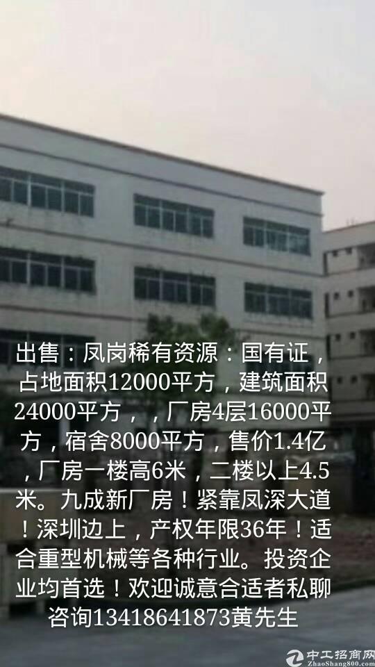 出售东莞凤岗红本独门独院厂房。适合自用投资