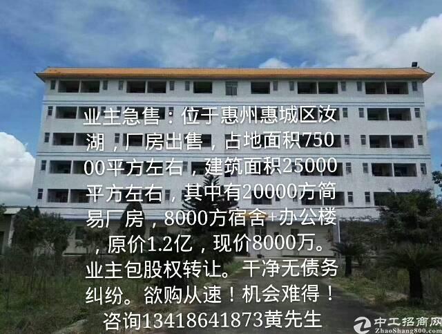 出售惠州汝湖镇红本独门独院厂房。适合自用投资