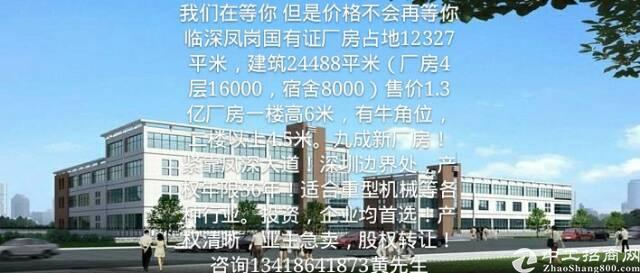 出售凤岗独门独院红本厂房。适合自用投资
